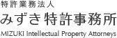 MIZUKI Intellectual Property Attorneys